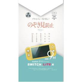弥三郎商店 Switch Lite用 のぞき見防止ガラス YSBRNSW011【Switch Lite】