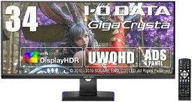 I-O DATA アイ・オー・データ ゲーミング液晶ディスプレイ GigaCrysta(ギガクリスタ) ブラック LCD-GCWQ341XDB [34型 /ワイド /UWQHD(3440×1440)][LCDGCWQ341XDB]