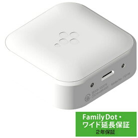 ソースネクスト SOURCENEXT FamilyDot (ファミリードット) ホワイト ワイド延長保証サービス(通常版)セット FD1WH