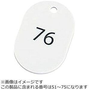 オープン工業 OPEN INDUSTRIES スチロール番号札 51〜75(25枚) 大 ホワイト BF-52-WH <PBV1114>[PBV1114]