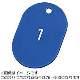オープン工業 OPEN INDUSTRIES スチロール番号札 76〜100(25枚) 大 ブルー BF-53-BU <PBV1116>[PBV1116]