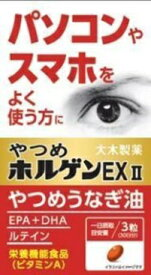 大木製薬 OHKI やつめホルゲンEx2 90粒【wtcool】