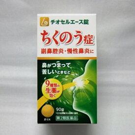 【第2類医薬品】チオセルエース錠 (90錠)〔鼻炎薬〕原沢製薬工業