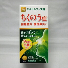 【第2類医薬品】チオセルエース錠 (240錠)〔鼻炎薬〕原沢製薬工業