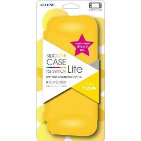 アローン Switch Lite用 シリコンケース YELLOW ALG-NSMSCY【Switch Lite】