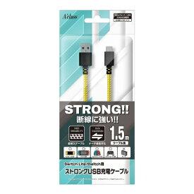 アクラス Switch Lite用 ストロングUSB充電ケーブル 1.5m イエロー SASP-0550【Switch Lite】