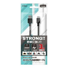 アクラス Switch Lite用 ストロングUSB充電ケーブル 3.0m グレー SASP-0551【Switch Lite】