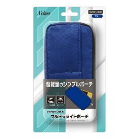 アクラス Switch Lite用 ウルトラライトポーチ ブルー SASP-0556【Switch Lite】