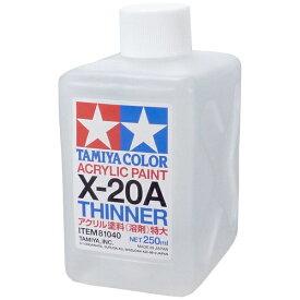 タミヤ TAMIYA アクリル溶剤特大(X-20A 250ml)【rb_pcp】