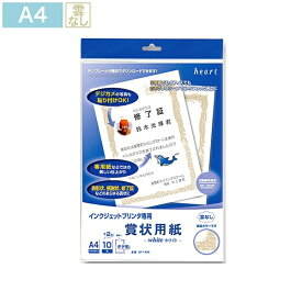 ハート インクジェットプリンタ専用賞状用紙 〜ホワイト〜(A4縦12枚)SP1404 SP1404[SP1404]【wtcomo】