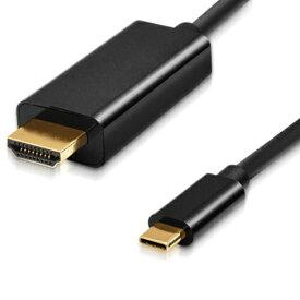 ルーメン 4K・2K対応 Type-C to HDMI変換ケーブル30Hz [1m] LDC-4K30CH10[LDC4K30CH10]