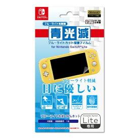 アイレックス 青光減ブルーライトカット保護フィルム for Nintendo Switch Lite ILXSL292【Switch Lite】