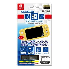 アイレックス 耐擦傷スクラッチガードフィルム for Nintendo Switch Lite ILXSL293【Switch Lite】