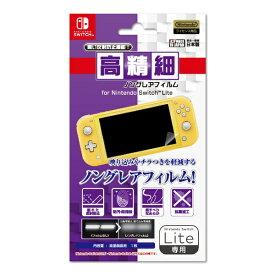 アイレックス 高精細ノングレアフィルム for Nintendo Switch Lite ILXSL294【Switch Lite】