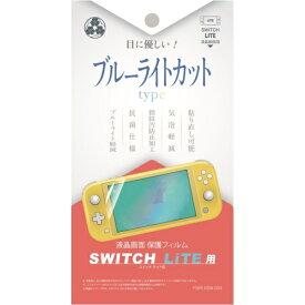 弥三郎商店 Switch Lite用 液晶保護フィルム ブルーライトカットタイプ YSBRNSW004【Switch Lite】