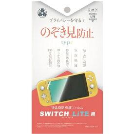 弥三郎商店 Switch Lite用 液晶保護フィルム のぞき見防止180度反射防止 YSBRNSW007【Switch Lite】
