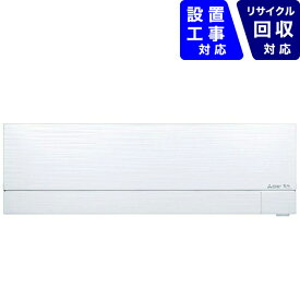 三菱 Mitsubishi Electric MSZ-FD4020S-W エアコン 2020年 ズバ暖 霧ヶ峰 FDシリーズ[寒冷地モデル] ピュアホワイト [おもに14畳用 /200V][MSZFD4020SW+MUZFD402]【zero_emi】