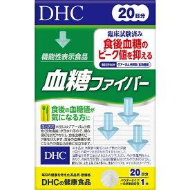 DHC ディーエイチシー DHC(ディーエイチシー) 20日分血糖ファイバー 20本【wtcool】