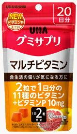 UHA味覚糖 UHAグミサプリ マルチビタミン20日分