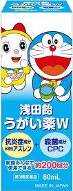 【第3類医薬品】浅田飴うがい薬W(80ml)〔うがい薬〕浅田飴 ASADAAME