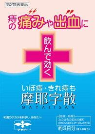 【第2類医薬品】摩耶字散(10包)〔痔の薬〕摩耶堂製薬
