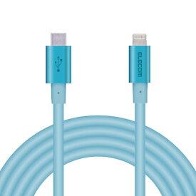 エレコム ELECOM PD対応 USB C-Lightningケーブル 準高耐久 2.0m ブルー MPA-CLPS20BU