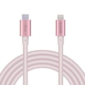 エレコム ELECOM PD対応 USB C-Lightningケーブル 準高耐久 2.0m ピンク MPA-CLPS20PN