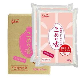 グリコ GLICO 99015こめの香 福盛シトギミックス20A 900g×2袋 99015[99015]
