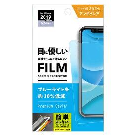 PGA iPhone 11 Pro Max 6.5インチ 用 治具付き 液晶保護フィルム ブルーライト低減/アンチグレア PG-19CBL02
