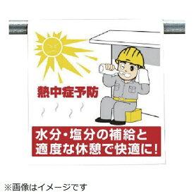 ユニット UNIT ユニット ワンタッチ取付標識 熱中症予防 340-62A 8156