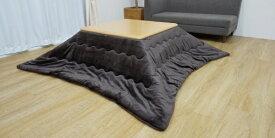 生毛工房 UMO KOBO 軽量あったかこたつ布団 ブラウン [対応天板サイズ:75-80cm×75-80cm /正方形]