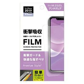 PGA iPhone 11 Pro Max 6.5インチ 用 治具付き 液晶保護フィルム 衝撃吸収/アンチグレア PG-19CSF03