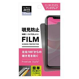 PGA iPhone 11 Pro Max 6.5インチ 用 治具付き 液晶保護フィルム 覗き見防止 PG-19CMB01