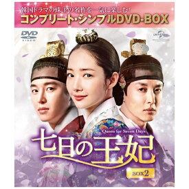 NBCユニバーサル NBC Universal Entertainment 七日の王妃 BOX2 <コンプリート・シンプルDVD-BOX5,000円シリーズ>【DVD】 【代金引換配送不可】