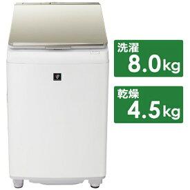 シャープ SHARP ES-PW8D-N 縦型洗濯乾燥機 ゴールド系 [洗濯8.0kg /乾燥4.5kg /ヒーター乾燥(排気タイプ) /上開き][ESPW8D]