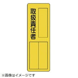 ユニット UNIT ユニット 指名標識取扱責任者 エコユニボード 360×120mm 361-16 8156