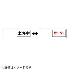 ユニット UNIT ユニット 室表示 来客中←→空室・アクリル板・50X150X7厚 843-40 8156