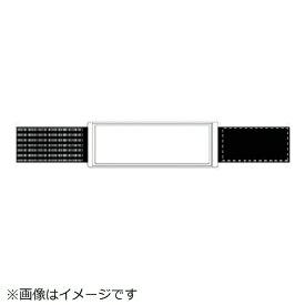 ユニット UNIT ユニット ピンレスゴム腕章 白 ユニビニール/ゴム 70×400 848-50 8156