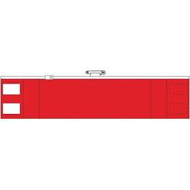 ユニット UNIT ユニット ファスナー付腕章 赤(差し込み式)・軟質ビニール・90X420 848-42A 8156