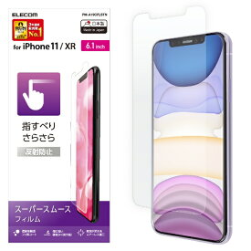 エレコム ELECOM iPhone 11 6.1インチ対応 液晶保護フィルム スムースタッチ 反射防止 PM-A19CFLSTN