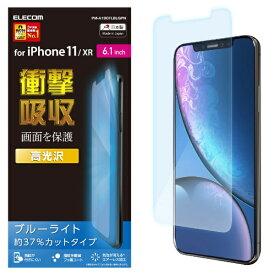 エレコム ELECOM iPhone 11 6.1インチ対応 液晶保護フィルム 衝撃吸収 ブルーライトカット 防指紋 PM-A19CFLBLGPN