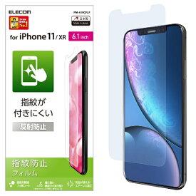 エレコム ELECOM iPhone 11 6.1インチ対応 液晶保護フィルム 防指紋 反射防止 PM-A19CFLF