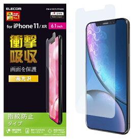 エレコム ELECOM iPhone 11 6.1インチ対応 液晶保護フィルム 衝撃吸収 防指紋 高光沢 PM-A19CFLFPAGN
