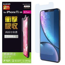 エレコム ELECOM iPhone 11 6.1インチ対応 液晶保護フィルム 衝撃吸収 防指紋 反射防止 PM-A19CFLFPAN