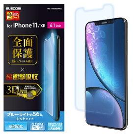 エレコム ELECOM iPhone 11 6.1インチ対応 フルカバーフィルム 衝撃吸収 ブルーライトカット 反射防止 PM-A19CFLFPBLR
