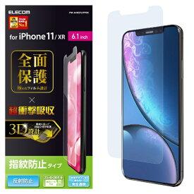 エレコム ELECOM iPhone 11 6.1インチ対応 フルカバーフィルム 衝撃吸収 防指紋 反射防止 透明 PM-A19CFLFPRN