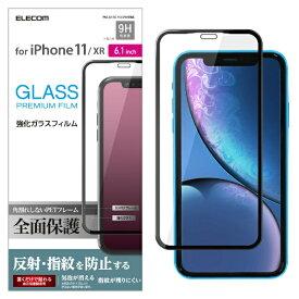 エレコム ELECOM iPhone 11 6.1インチ対応 フルカバーガラスフィルム フレーム付 反射防止 ブラック PM-A19CFLGFMRBK