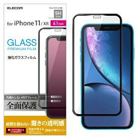 エレコム ELECOM iPhone 11 6.1インチ対応 フルカバーガラスフィルム フレーム付 ブラック PM-A19CFLGFRBK