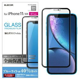 エレコム ELECOM iPhone 11 6.1インチ対応 フルカバーガラスフィルム フレーム付 ブルーライトカット ブラック PM-A19CFLGFRBLB