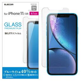 エレコム ELECOM iPhone 11 6.1インチ対応 ガラスフィルム 0.33mm ブルーライトカット PM-A19CFLGGBL